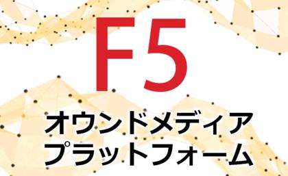 F5オウンドメディア.png
