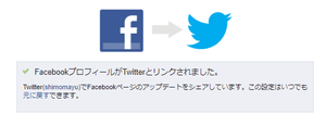 FB⇒TWリンク完了.png