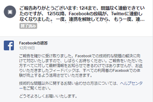 Facebookへ報告.png
