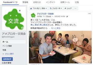 アメブロガー交流会FBページ.png