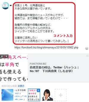 コメント入力.png