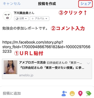 8_URL貼付→コメント入力→シェア.jpg