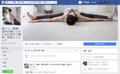 FBページ(Hako).png