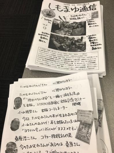 しもまゆ通信.jpg