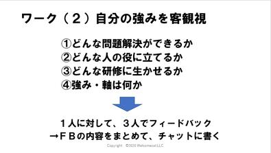 ワーク(2).png