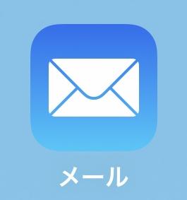 メールアプリ.jpg