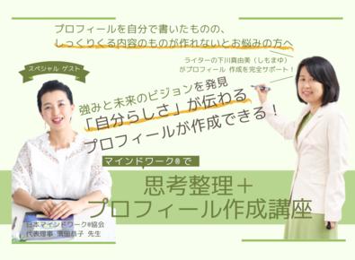 マインドワーク+プロフィール講座(LP用ヘッダ画像).png