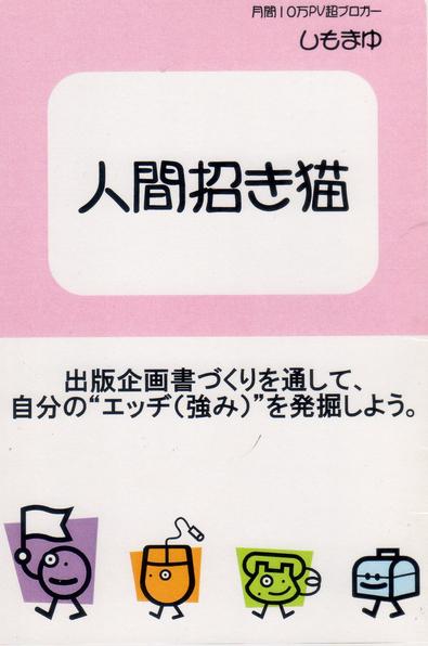 人間招き猫051.jpg