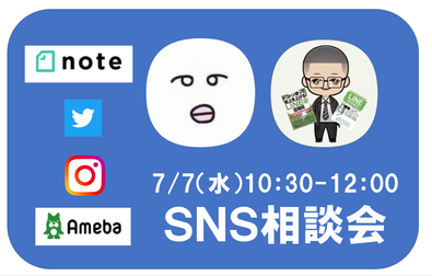 SNS相談会.png