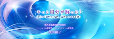 研究員ブログ_大.png