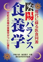陰陽バランス食養学表紙画像.jpg