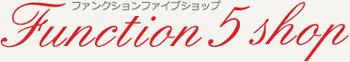 Function5shop.jpg