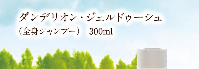 ダンデリオン・ジェルドゥーシュ(全身シャンプー) 300ml