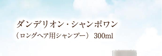 ダンデリオン・シャンポワン(ロングヘア用シャンプー) 300ml