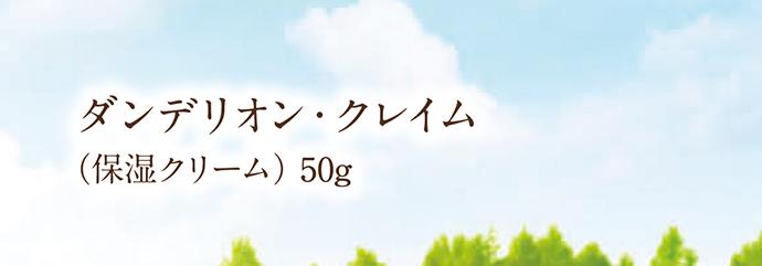 ダンデリオン・クレイム(保湿クリーム) 50g