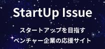 スタートアップを目指すベンチャー企業の応援サイト StartUp Issue