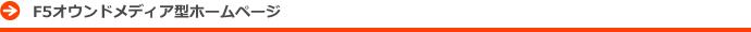 F5オウンドメディア型ホームページ