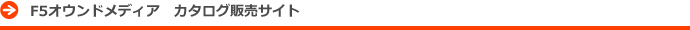 F5オウンドメディア カタログ販売サイト