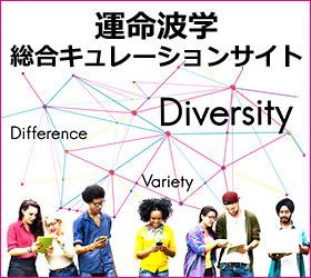 運命波学 総合キュレーションサイト