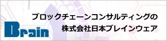 株式会社日本ブレインウェア
