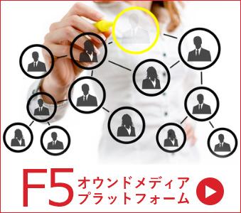 F5オウンドメディア プラットフォーム構想